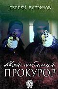 Сергей Бугримов -Мой любимый прокурор