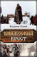 Владимир Уланов -Княжеский крест
