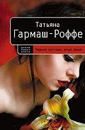 Татьяна Гармаш-Роффе -Черное кружево, алый закат