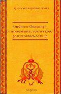 Народное творчество -Змеёныш Оцаманук и Ареваманук, тот, на кого разгневалось солнце