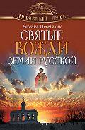 Евгений Поселянин - Святые вожди земли русской