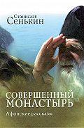 Станислав Сенькин -Совершенный монастырь. Афонские рассказы