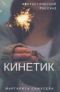 Маргарита Резник - Кинетик