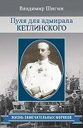 Владимир Шигин - Пуля для адмирала Кетлинского