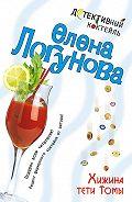 Елена Логунова -Хижина тети Томы
