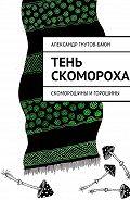 Александр Гнутов-Баюн -Тень скомороха