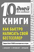 Николай Мрочковский, Андрей Парабеллум, Сергей Бернадский - 10 дней для создания книги. Как быстро написать свой бестселлер