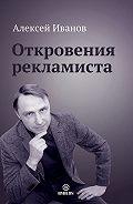Алексей Н. Иванов -Откровения рекламиста
