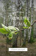 Evgenii Shan -Память о земле. Сборник рассказов
