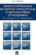 Денис Лебедев - Международные валютно-кредитные и финансовые отношения: всхемах и таблицах. Учебное пособие
