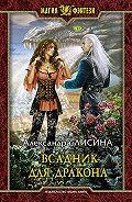 Александра Лисина -Всадник для дракона