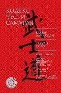 Юдзан Дайдодзи, Такуан Сохо - Кодекс чести самурая (сборник)