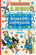 Петр Ершов -Конек-горбунок