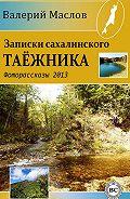 Валерий Маслов - Записки сахалинского таёжника. Фоторассказы 2013