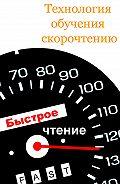 Илья Мельников - Технология обучения скорочтению