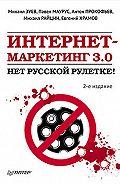 Михаил Райцин -Интернет-маркетинг 3.0. Нет русской рулетке!