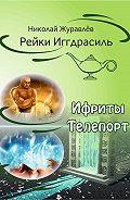 Николай Журавлев -Дао Рейки-Иггдрасиль. Блоки «Ифриты» и «Телепорт»