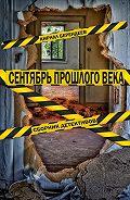 Кирилл Берендеев -Сентябрь прошлого века. Сборник детективов