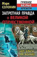 Марк Солонин -Запретная правда о Великой Отечественной. Нет блага на войне!