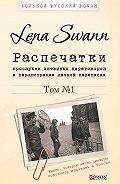Lena Swann -Распечатки прослушек интимных переговоров и перлюстрации личной переписки. Том 1