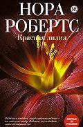 Нора Робертс - Красная лилия