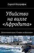 Сергей Изуграфов -Убийство навилле «Афродита»