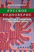 Виктор Шнирельман - Русское родноверие. Неоязычество и национализм в современной России