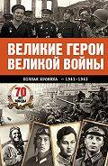 Андрей Сульдин - Великие герои Великой войны. Хроника народного подвига (1941–1942)