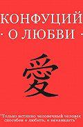 Конфуций -Конфуций о любви