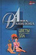 Анна Данилова - Цветы абсолютного зла
