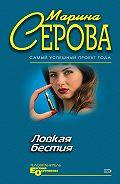 Марина Серова - Ловкая бестия