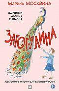 Марина Москвина -Загогулина