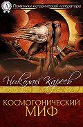 Николай Кареев -Космогонический миф