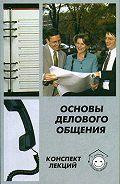 Алла Сорокина -Основы делового общения