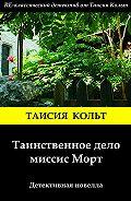 Таисия Кольт -Таинственное дело миссис Морт