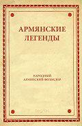 Народное творчество - Армянские легенды