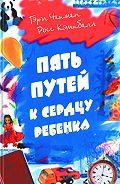 Росс Кэмпбелл, Гэри Чепмен - Пять путей к сердцу ребенка