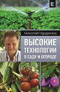 Николай Курдюмов -Высокие технологии в саду и огороде