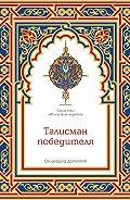 Саидмурод Давлатов -Талисман победителя