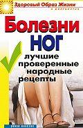 Дарья Нестерова -Болезни ног. Лучшие проверенные народные рецепты