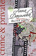 Анна Данилова - Волчья ягода