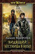 Алексей Федорочев -Видящий. Лестница в небо