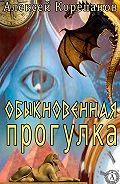 Алексей Корепанов -Обыкновенная прогулка