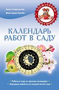 Анна Гаврилова, Виктория Крейс - Календарь работ в саду