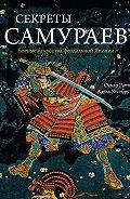 Оскар Ратти -Секреты самураев. Боевые искусства феодальной Японии