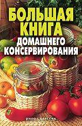 С. О. Ермакова -Большая книга домашнего консервирования