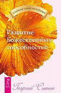 Георгий Николаевич Сытин - Развитие Божественных способностей