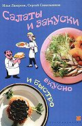 Илья Лазерсон - Салаты и закуски. Вкусно и быстро