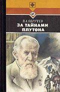 Владимир Обручев -За тайнами Плутона
