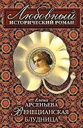 Елена Арсеньева -Венецианская блудница